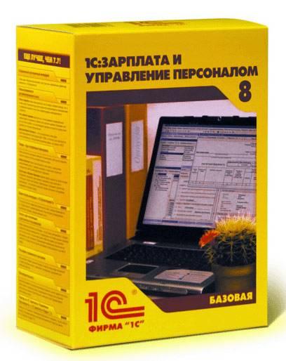 ПО 1С Зарплата и Управление Персоналом 8. Базовая версия (4601546044433) - фото 1