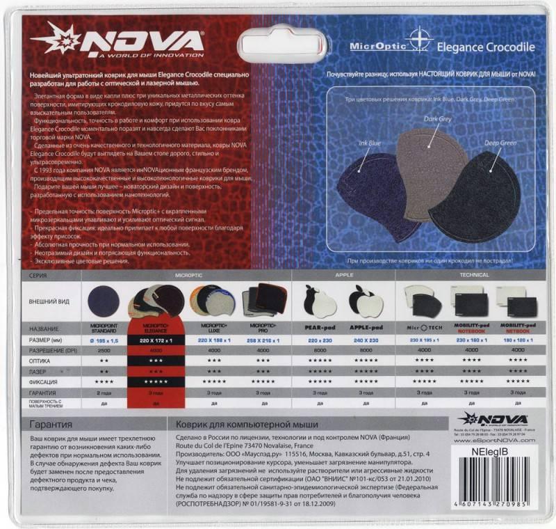 Коврик для мыши Nova Microptic+ Elegance темно-синий - фото 4