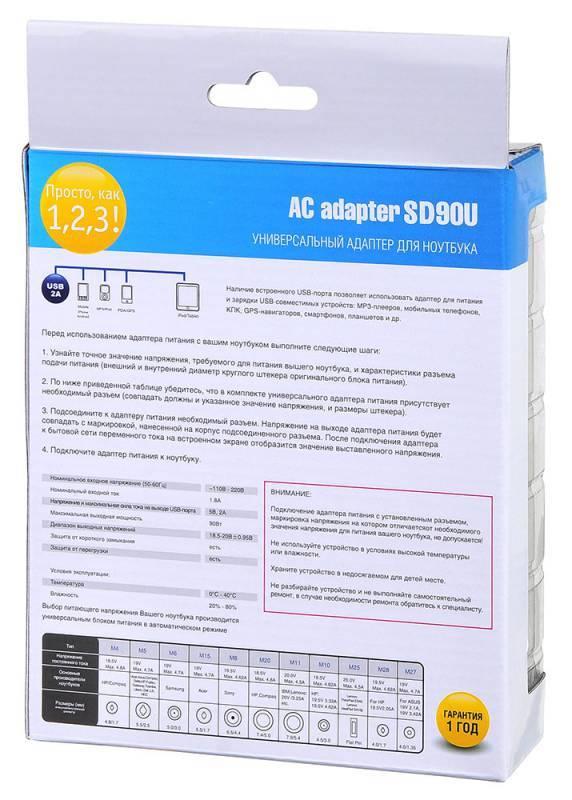 Блок питания для ноутбука Ippon SD90U (SD90U BLACK) - фото 9