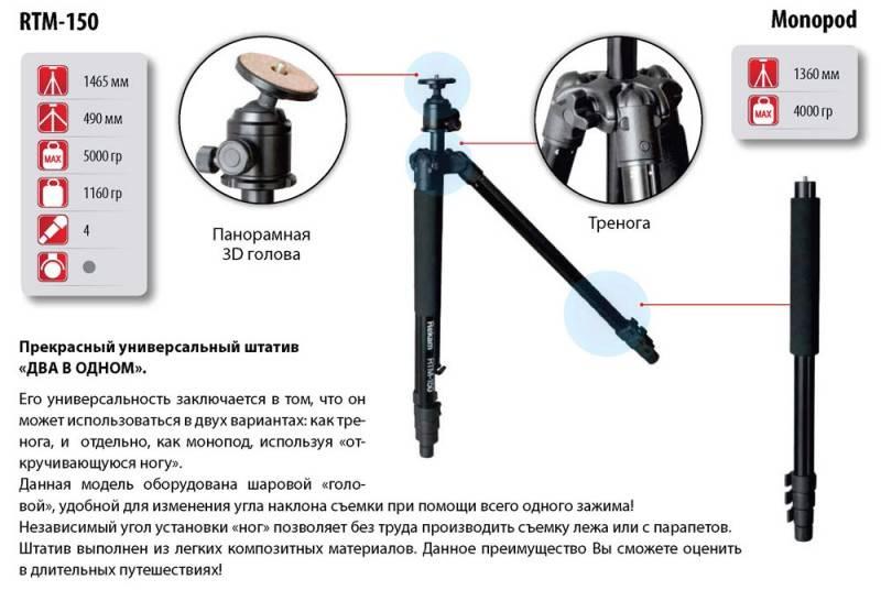 Штатив Rekam RTM-150 напольный черный - фото 3