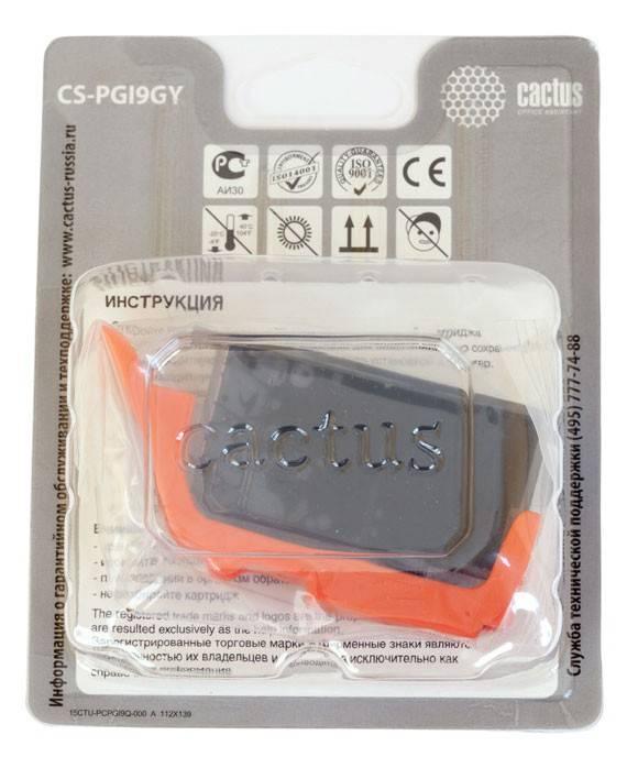 Картридж струйный Cactus CS-PGI9GY серый - фото 3