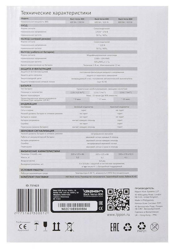 ИБП Ippon Back Verso 800 черный (751623) - фото 13