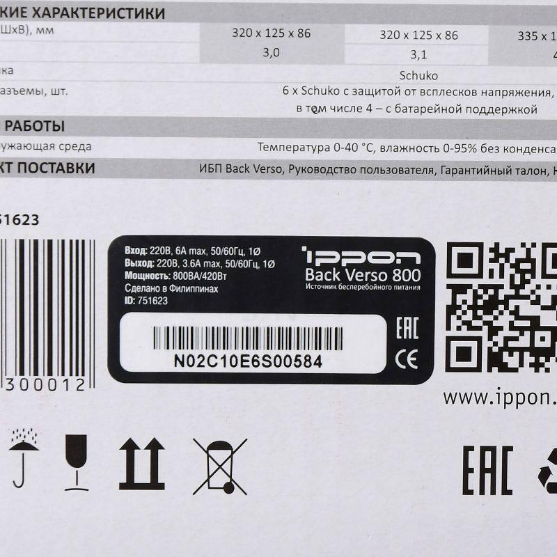 ИБП Ippon Back Verso 800 черный (751623) - фото 14