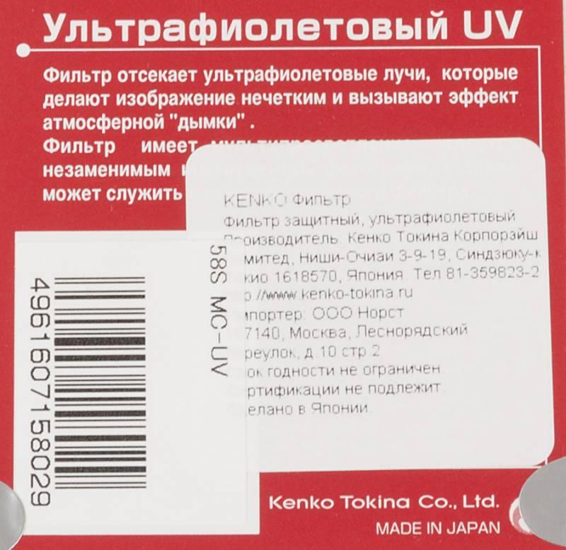 Фильтр защитный Kenko MC-UV 58мм - фото 3