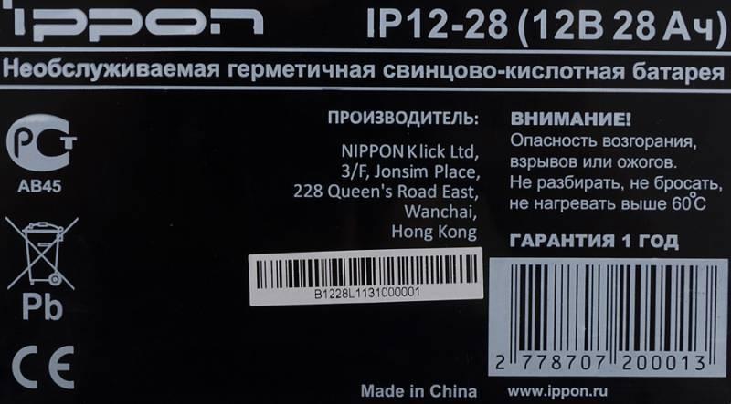 Батарея для ИБП Ippon IP12-28 12В 28Ач - фото 4