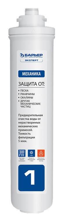 Комплект картриджей Барьер ЭКСПЕРТ Ferrum (Р233Р00) - фото 2
