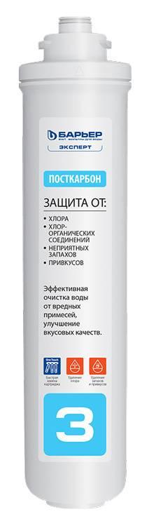 Комплект картриджей Барьер ЭКСПЕРТ Ferrum (Р233Р00) - фото 4