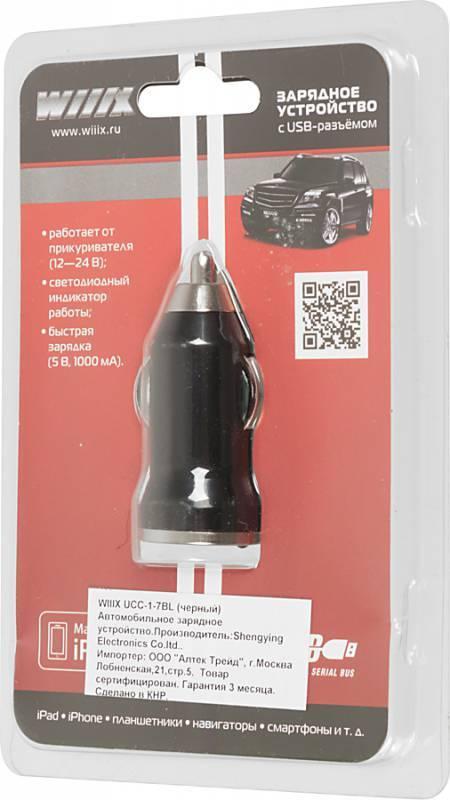 Зарядное устройство Wiiix UCC-1-7BL - фото 3