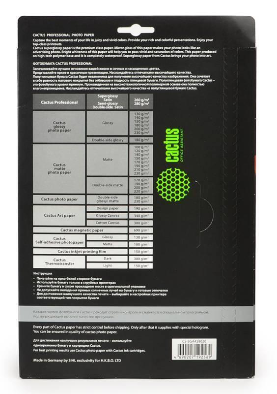 Фотобумага Cactus Prof (CS-SGA428020) A4/280г/м2/20л. белый - фото 2
