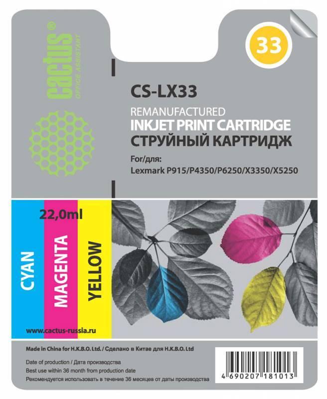 Картридж струйный Cactus CS-LX33 многоцветный - фото 1