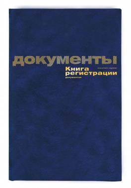 Книга регистрации документов Aro 129805 A4 96лист. бумвинил