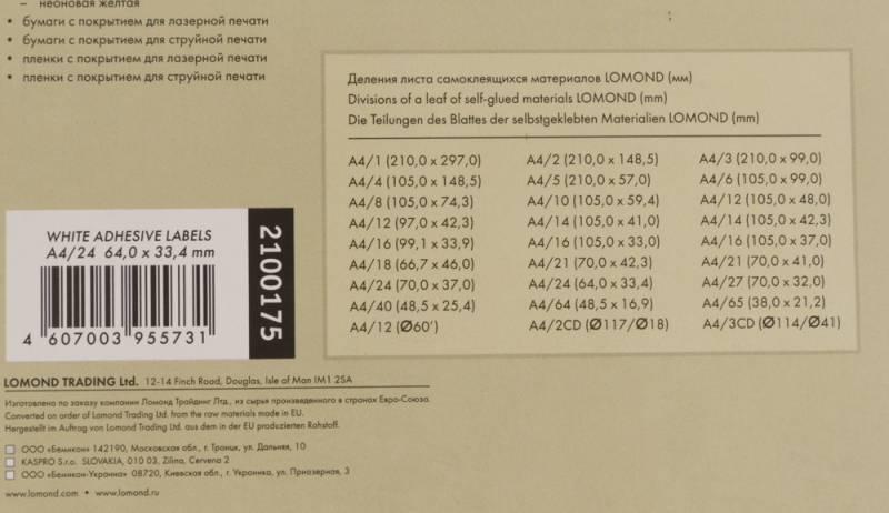 Этикетки Lomond 2100175 70x33.4мм A4 70гр/м2 на лист.24эт. самоклеющаяся универсальная (упак.:50л) - фото 3