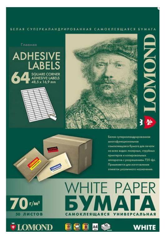Этикетки Lomond 2100205 48.5x16.9мм A4 70гр/м2 на лист.64эт. самоклеющаяся универсальная (упак.:50л) - фото 1