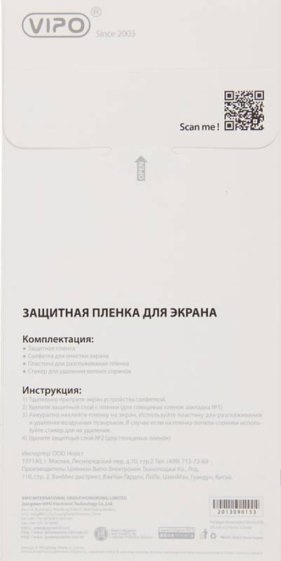 Защитная плёнка VIPO нет - фото 2