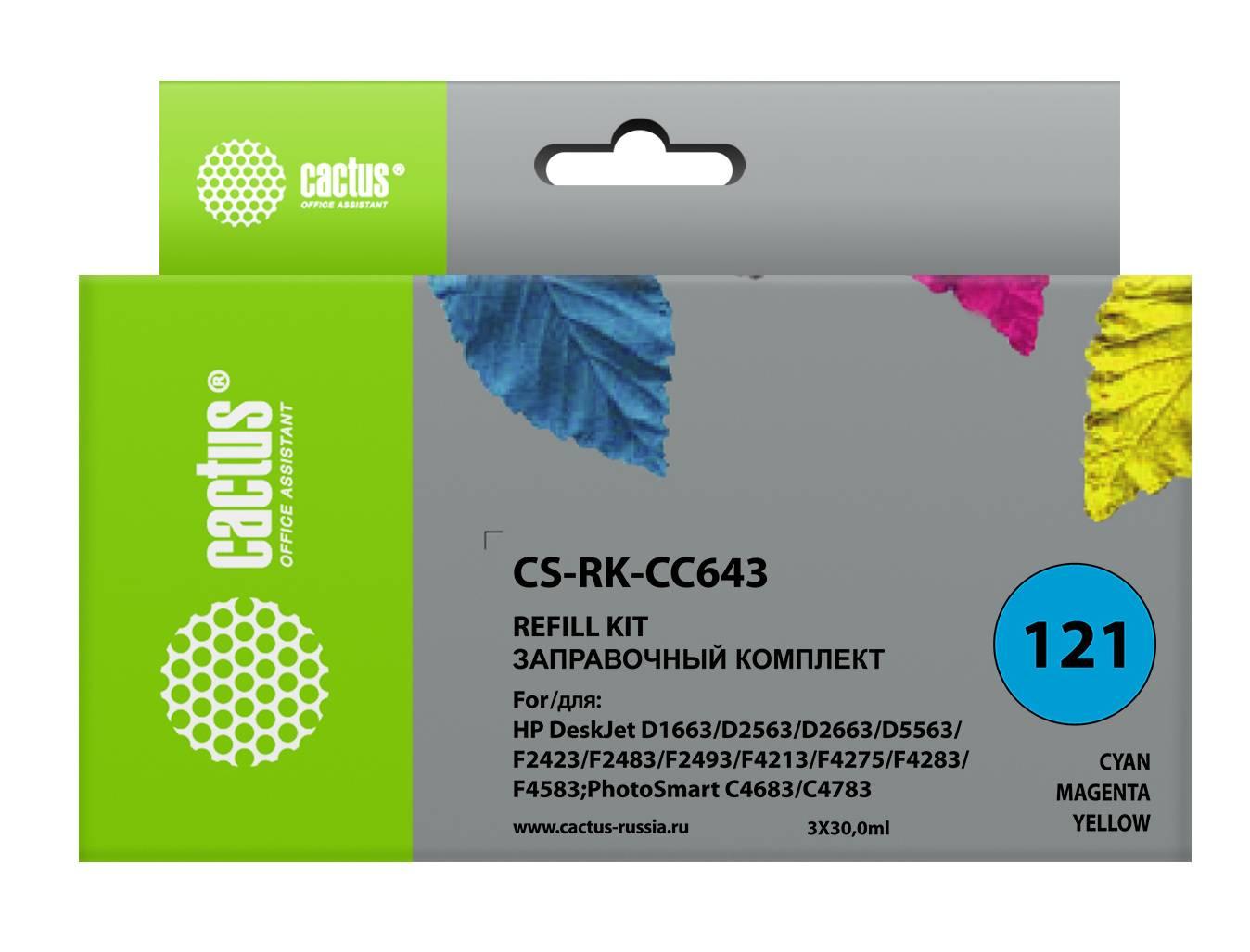 Заправочный набор Cactus CS-RK-CC643 многоцветный 1фл. 90мл для HP DJ D1663/D2563/PS C4683/C4783 - фото 1