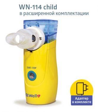 Ингалятор электронно-сетчатый (меш) B.Well WN-114 child желтый