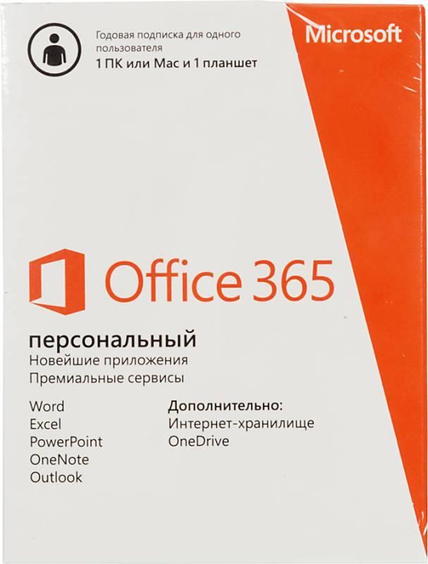 Офисное приложение Microsoft Office 365 Personal Rus BOX (QQ2-00090) - фото 1