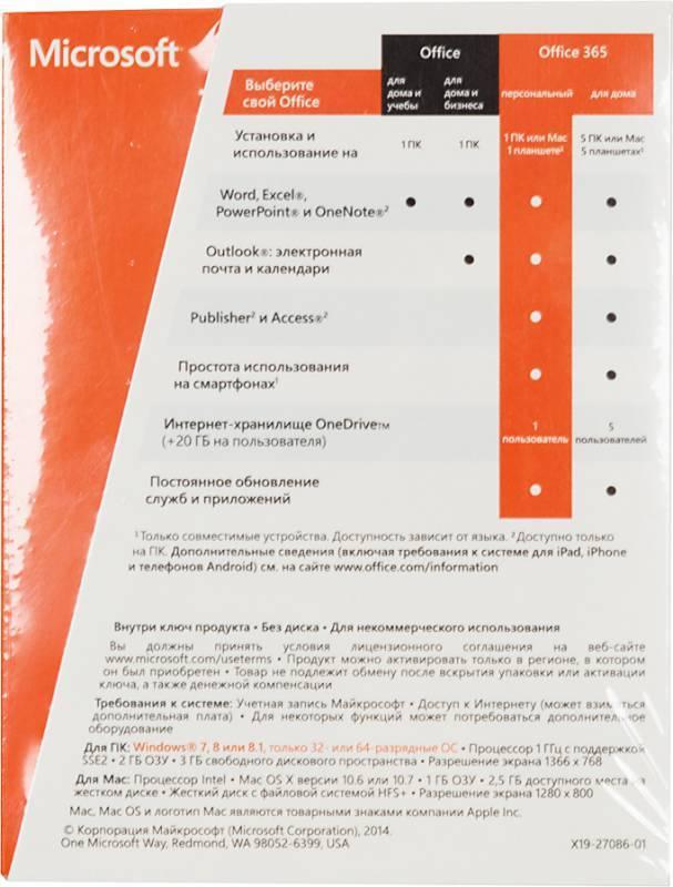 Офисное приложение Microsoft Office 365 Personal Rus BOX (QQ2-00090) - фото 2