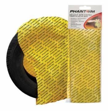 Мешки для колес Phantom PH5410 (882213)