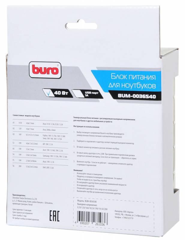 Блок питания для ноутбука Buro BUM-0036S40 черный - фото 8