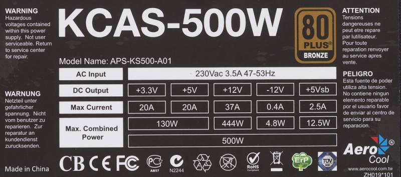Блок питания AEROCOOL KCAS-500W - фото 4