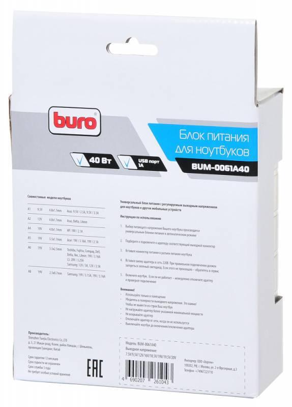Блок питания для ноутбука Buro BUM-0061A40 - фото 8