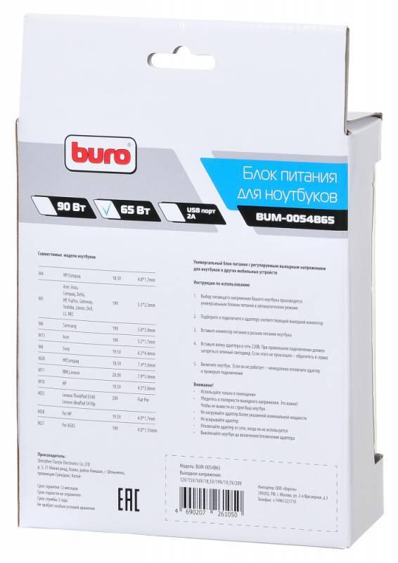 Блок питания для ноутбука Buro BUM-0054B65 черный - фото 9