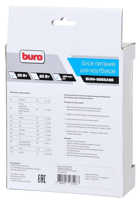Блок питания Buro BUM-0065A90 черный - фото 9
