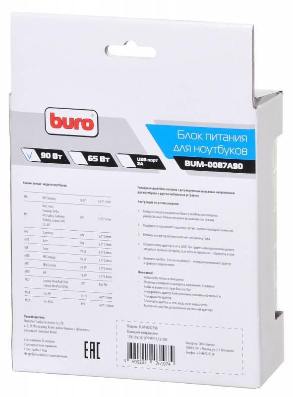 Блок питания для ноутбука Buro BUM-0087A90 черный - фото 8