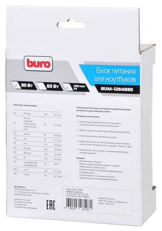Блок питания Buro BUM-1284B90 черный - фото 8