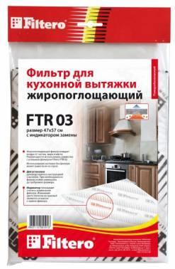 Фильтр жиропоглощающий Filtero FTR 03 (1шт.)