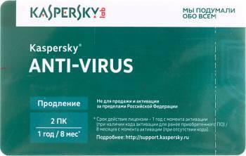 Карта продления Kaspersky Anti-Virus 2015 Russian Edition.