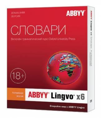 ПО Abbyy Lingvo x6 Английский язык Домашняя версия Full BOX [AL16-01SBU001-0100]