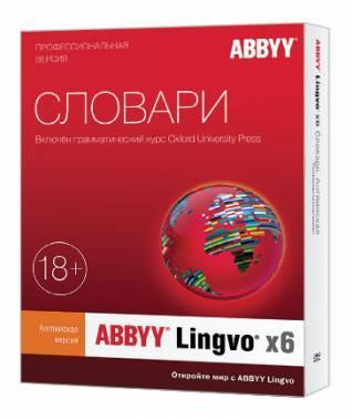 ПО Abbyy Lingvo x6 Английский язык Профессиональная версия Full BOX [AL16-02SBU001-0100]