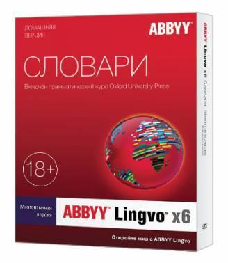 ПО Abbyy Lingvo x6 Многоязычная Домашняя версия Full BOX [AL16-05SBU001-0100]