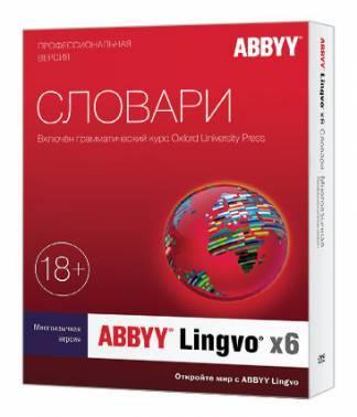 ПО Abbyy Lingvo x6 Многоязычная Профессиональная версия Fulll BOX [AL16-06SBU001-0100]