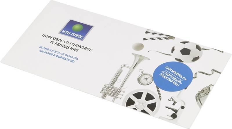 Комплект спутникового телевидения НТВ+ HD MODULE TV СТАРТ (CI+CAM и карта) - фото 1
