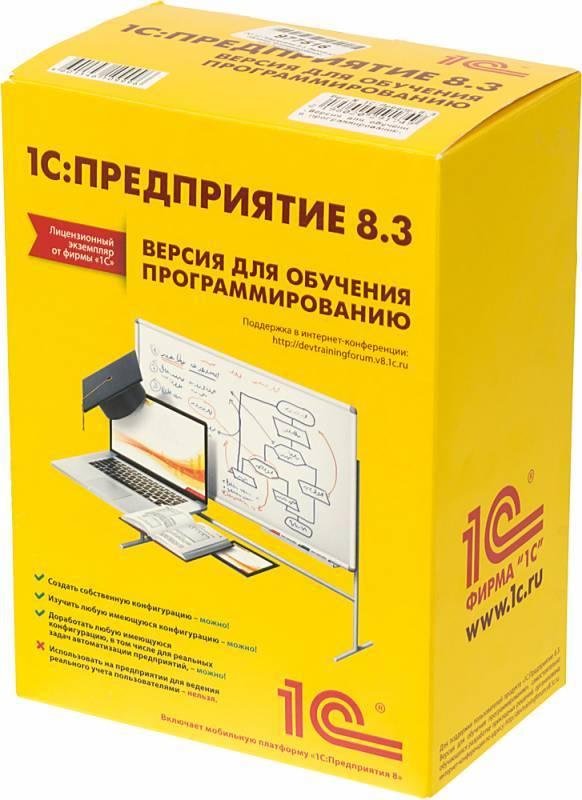 ПО 1С Предприятие 8.3. Версия для обучения программированию. [4601546109996] - фото 1